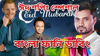 ঈদ শপিং স্পেশাল বাংলা ফানি ডাবিং   bangla funny dubbing   Eid ul fitar   Alu Kha BD