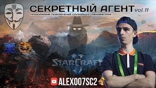 Секретный Агент vol. 11 - Зерг - БОИ ЗА ТОП 200 в StarCraft II