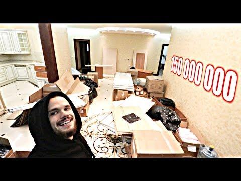 Наш Офис за 150 000 000 В Москве
