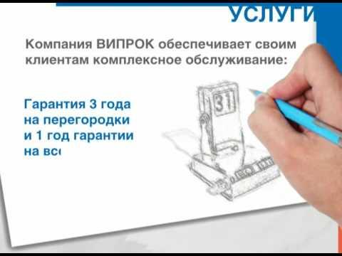 viprok-montazh-video
