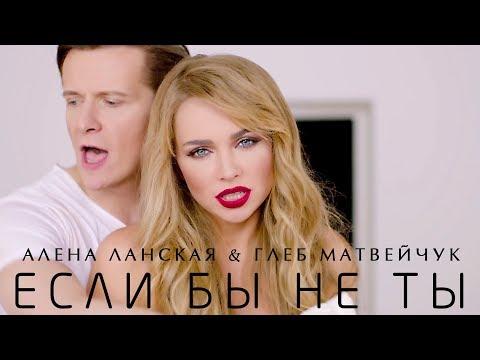 Премьера - Алена Ланская и Глеб Матвейчук «Если бы не ты»