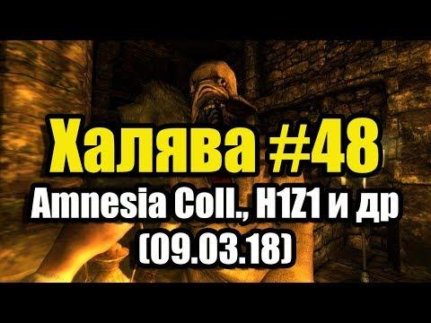 Халява #48 (09.03.18). Amnesia Collection, H1Z1 и др бесплатно