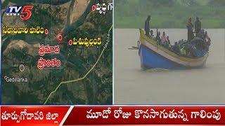 గోదావరిలో కొనసాగుతున్న రెస్క్యూ ఆపరేషన్ | East Godavari Rescue Operation Continues 3rd Day |TV5 News