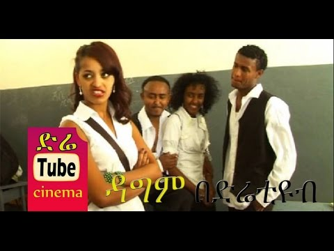 Dagim (ዳግም) Latest Ethiopian Movie from DireTube Cinema