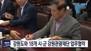 강원도와 18개 시.군 관광재단 업무협약