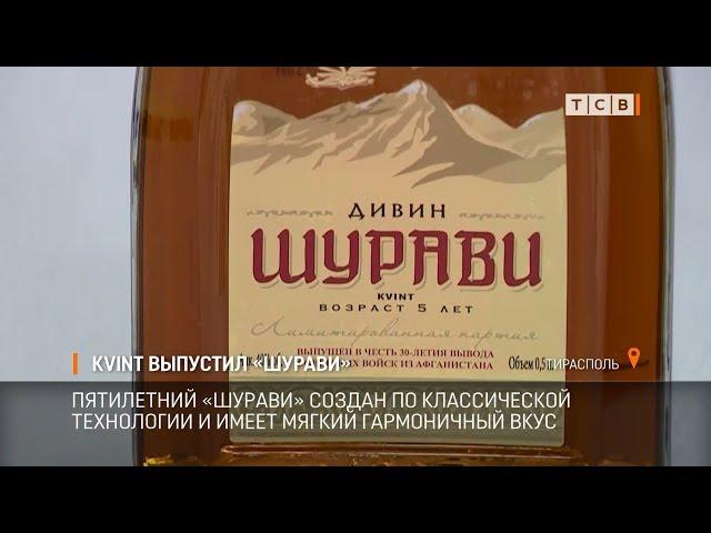 KVINT выпустил «Шурави»