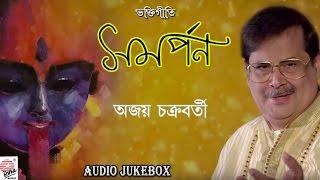 Samarpan | Ajay Chakraborty | Shyama Sangeet | Kali Puja Special