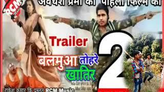 Awadhesh Premi Yadav Rcm Music Bhojpuri Superhit dJ LaluSounD Awadhesh Premi 2019