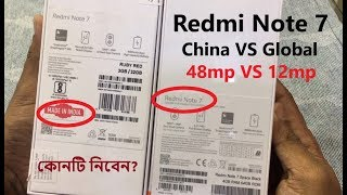 Redmi Note 7 China Vs India. কোনটা নিবেন? 48mp নাকি 12mp? Note 7 Pro China Vs Indian
