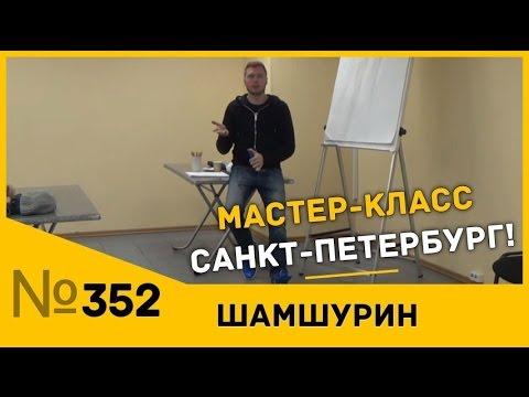 Мастер-класс в Санкт-Петербурге!