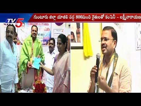 రైతును రాజుగా చేయడమే లక్ష్యం - లక్ష్మీ నారాయణ | Ongole | TV5 News