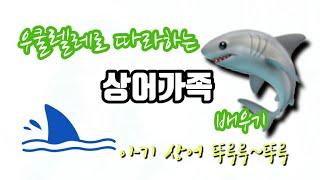우쿨렐레로 따라하는 상어가족노래(Shark Family Song) 배우기 2. 리듬편