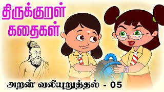 Aran Valivuruththal 05  ThirukkuralKathaigal Kids Stories