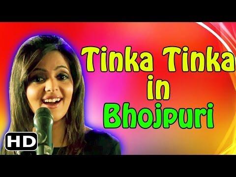 Musical Mashups: Tinka Tinka In Bhojpuri