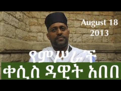 Reese Adbarat London Debre Tsion with  ቄሥሥ ዳዊት አበበ on August 18 2013