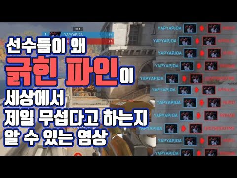 [경악주�] 23초 �안 13킬하는 초�성 파�우 | 오버워치