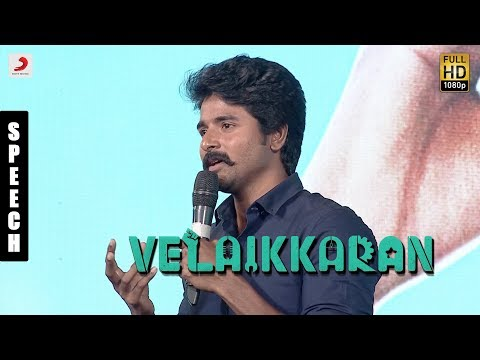 Velaikkaran Audio Launch - Sivakarthikeyan Speech