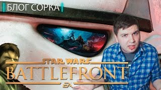 Обзор Star Wars: Battlefront - шутер по ЗВ, который мы заслужили [Блог Сорка]