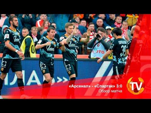 «Арсенал» - «Спартак» 3:0. Обзор матча
