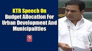 KTR Speech On Budget Allocation For Urban Development And Municipalities   TS Assembly