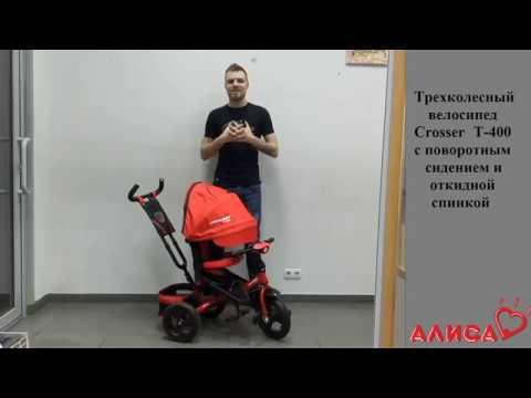 Детский трехколесный велосипед Crosser T-400 для детей от 1 года