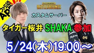 【PUBG LIVE】SHAKA、タイガー桜井がファミ通AppVSに参戦!【カスタムサーバー】