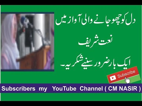 Naat in Beautiful Voice By Student gIRL college Skardu Honest Student 2018