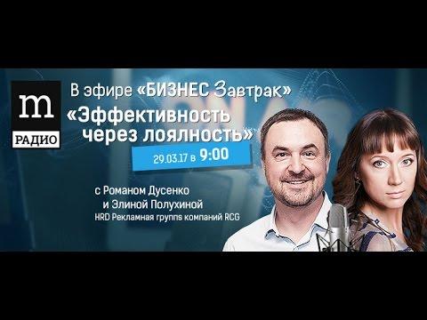 Элина Полухина Эффективность через лояльность Бизнес завтрак Романа Дусенко на Радио Mediametrics
