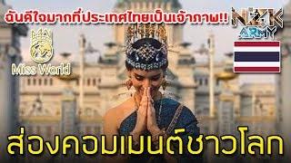 """ส่องคอมเมนต์ชาวโลก-หลังที่ประเทศไทยจะได้จัดงาน""""Miss World""""ในปี2019"""