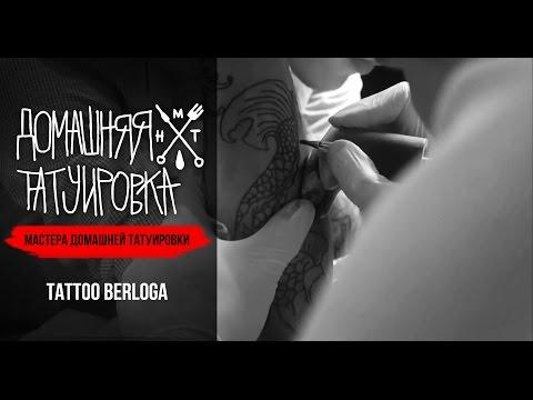 Мастера Домашней Татуировки #11 -  Tattoo BERLOGA