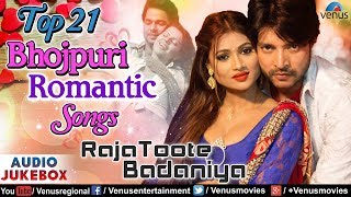 Top 21 Bhojpuri Romantic Songs | Raja Toote Badaniya | JUKEBOX | Bhojpuri Love Songs Collection