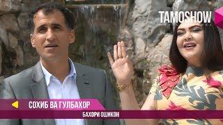 Сохиб ва Гулбахор - Бахори ошикон / Sohib ft. Gulbahor - Bahori Oshiqon (2017)