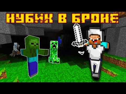 НУБик играет первый раз в Майнкрафт #4 ВЕСЬ В БРОНЕ видео для детей про Minecraft