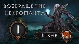 Diablo 3 Возвращение Некроманта 1 Часть (Качаем 70 лвл)