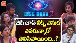Secret Revealed Behind the Leaks of Bigg Boss 2 Telugu Elimination | Kaushal