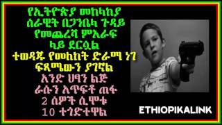 Gambella update, the last episode of Meleket drama - Ethiopikalink