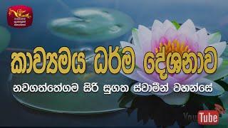Kavyamaya | Dhamma Deshana