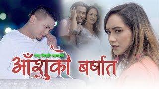 New Nepali Lok Song 2076 | Aashu Ko Barsat आँशुको बर्षात | By Bal Kumar Shrestha Ft Sarika K C