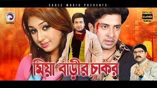 Bangla Movie | MIYA BARIR CHAKOR | Shakib Khan, Apu Biswas | Blockbuster Hits|Eagle Movies(OFFICIAL)