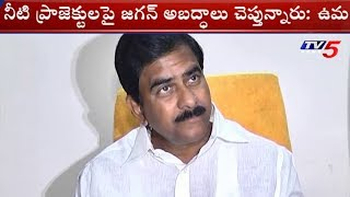 Minister Devineni Uma Fires On YS Jagan Over Comments On Polavaram Works | TV5