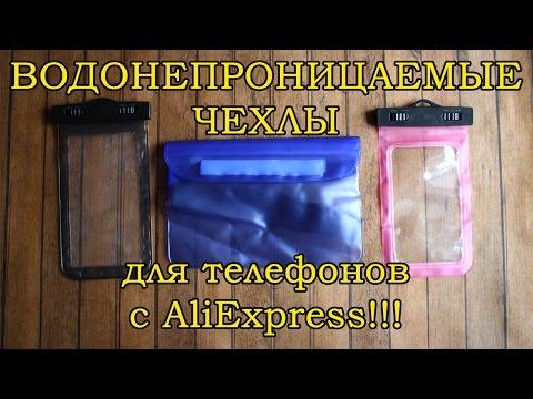 Как найти чехол для телефона на алиэкспресс