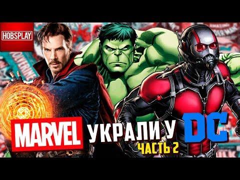 Герои, которых Marvel украли у DC Часть 2!