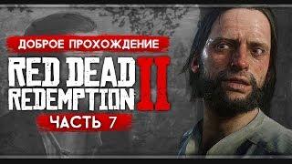 Прохождение Red Dead Redemption 2 | Часть 7: Киран