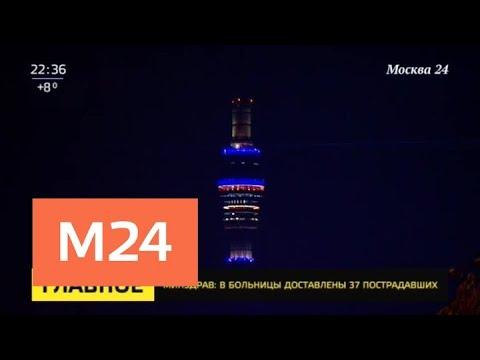 В Москве погасла подсветка Останкинской телебашни в память о погибших в Керчи - Москва 24