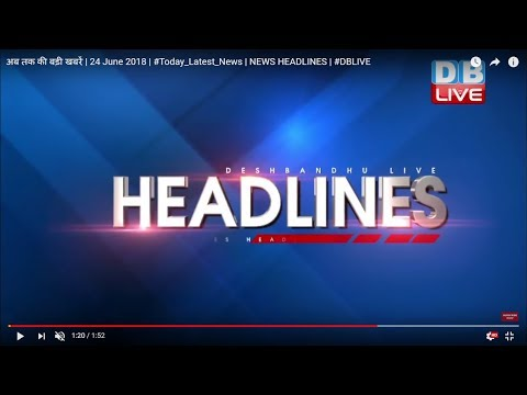 6 August 2018 | अब तक की बड़ी ख़बरें | Morning Headlines | Top News | Latest news today | #DBLIVE