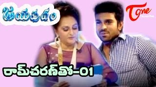 Jayapradam with - Mega Power Star - Ram Charan - Part 01