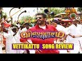 Visvasam VettiKattu Song Review Thala D Imman Siruthai Siva mp3