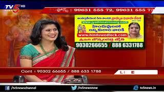 Smt Jonnalagadda Jyothi Vivaha Vedika | Jyothi Matrimony | 19 01 2019