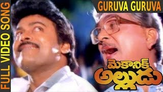 Guruva Guruva Video Song  || Mechanic Alludu || Chiranjeevi, ANR, Vijayashanthi