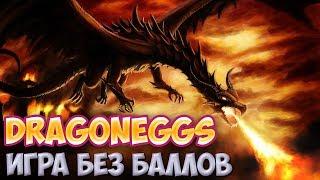 DragonEggs.one экономическая игра с выводом денег без баллов обзор, отзывы, депозит 1000 рублей